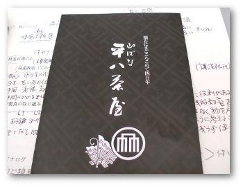 yamabana-03