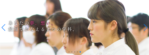 Screenshot_2020-11-20 山形調理師専門学校(4)