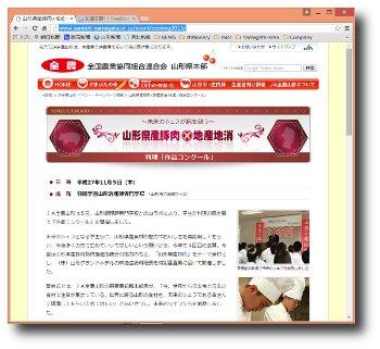 2015zennou-yamagata-web