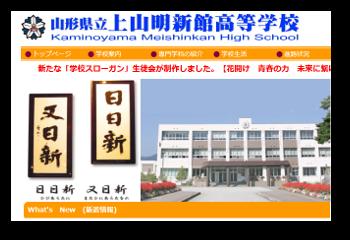 Screenshot_2020-11-25 山形県立上山明新館高等学校