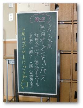 1st-opencampus-02