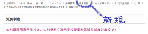 Screenshot_2020-07-14 山形調理師専門学校