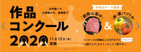 Screenshot_2020-11-20 山形調理師専門学校(5)