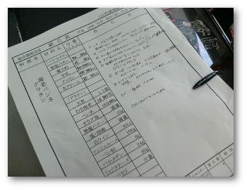 jisshu-31