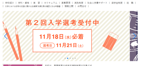 Screenshot_2020-11-18 山形調理師専門学校