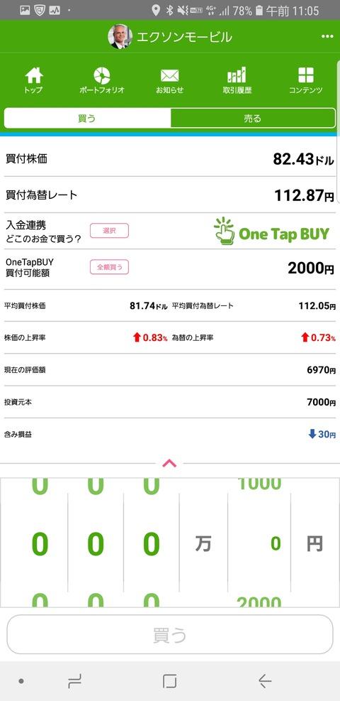 Screenshot_20181022-110554_米国株
