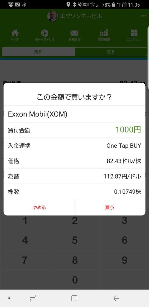 Screenshot_20181022-110534_米国株