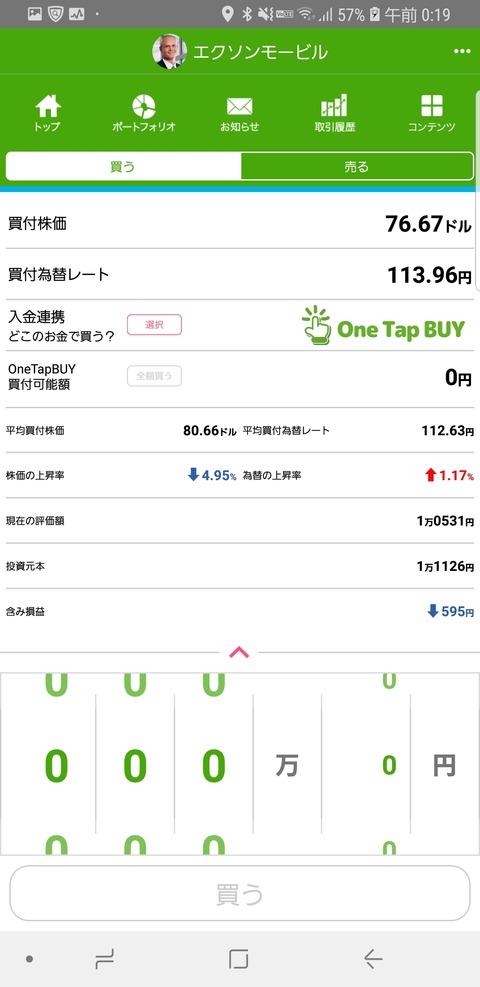 Screenshot_20181215-001943_米国株