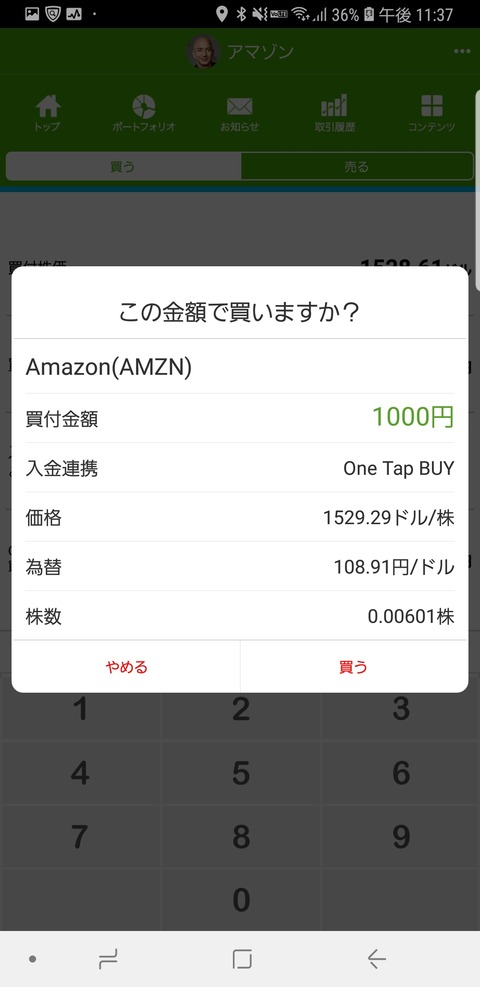 Screenshot_20190104-233722_米国株