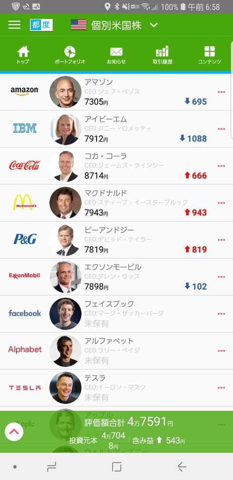 Screenshot_20181110-065809_米国株