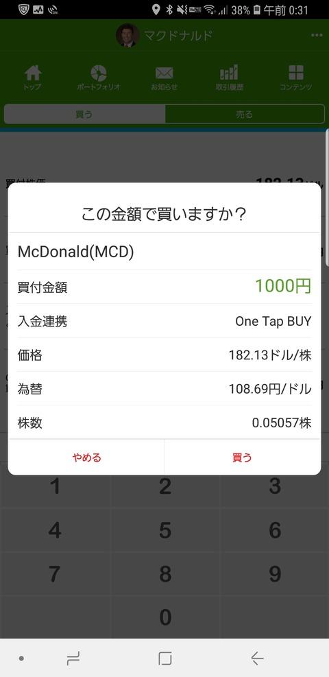 Screenshot_20190112-003143_米国株