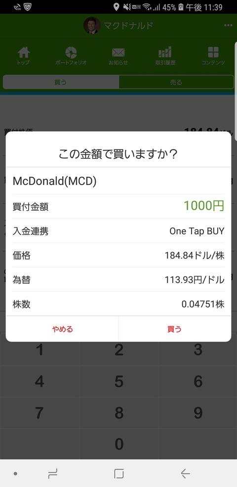 Screenshot_20181127-233901_米国株