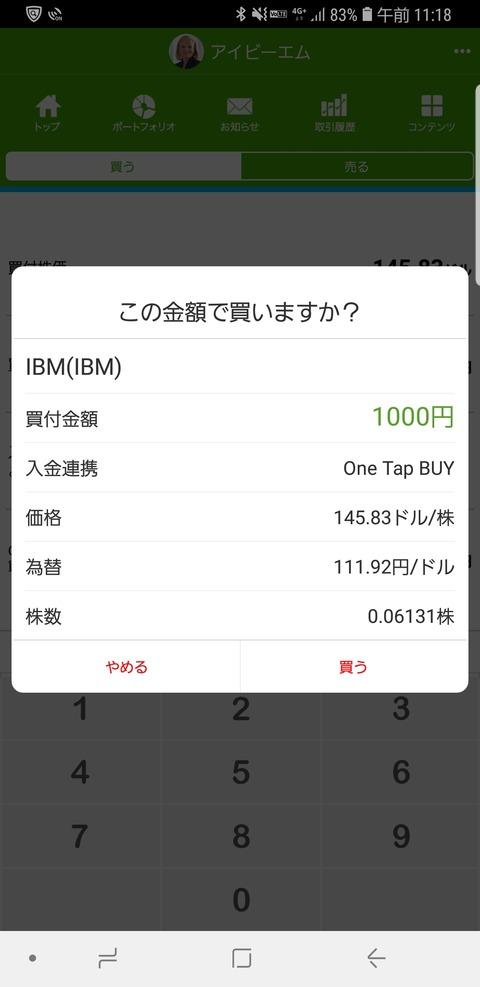 Screenshot_20180905-111858_米国株