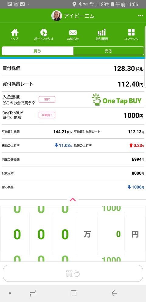 Screenshot_20181025-110617_米国株