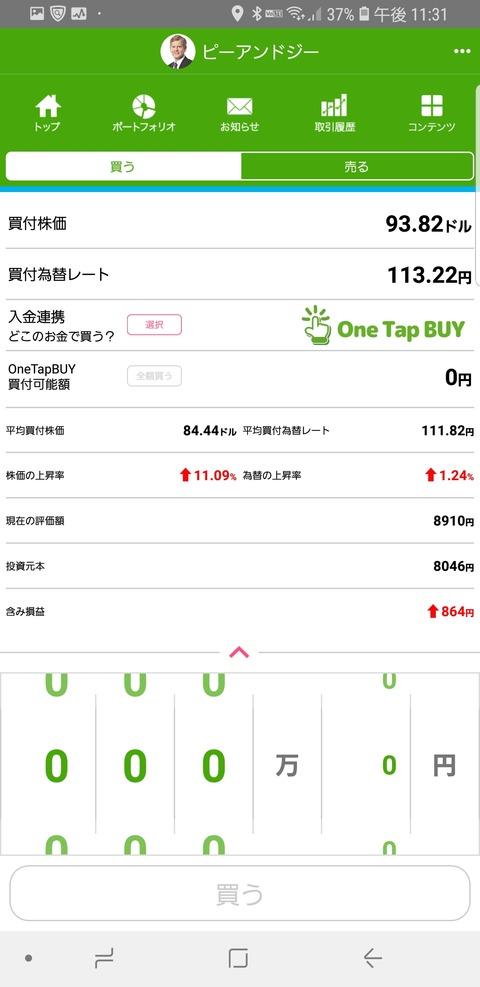 Screenshot_20181119-233116_米国株