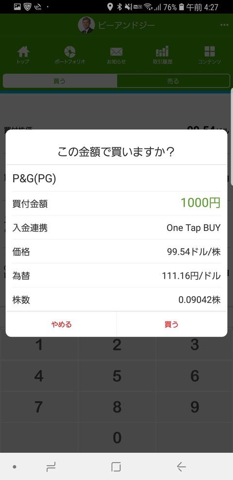 Screenshot_20190221-042730_米国株