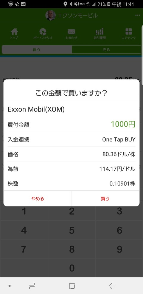 Screenshot_20181109-234408_米国株
