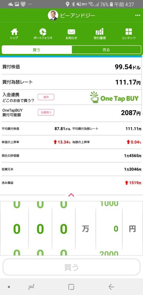 Screenshot_20190221-042740_米国株