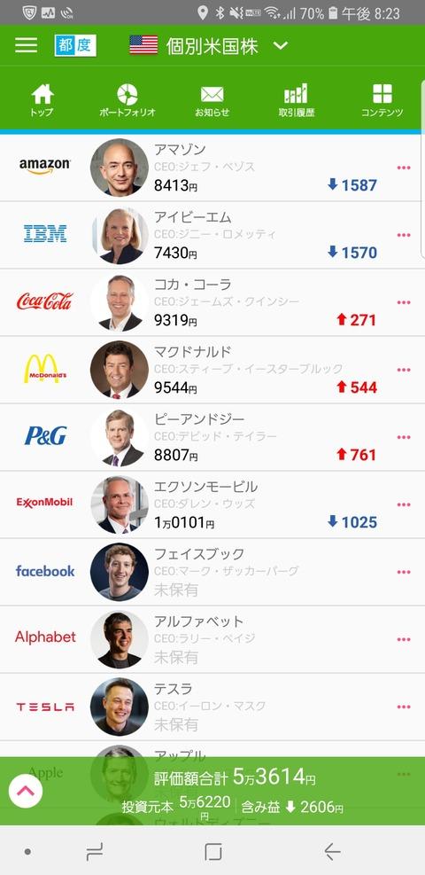 Screenshot_20181218-202312_米国株