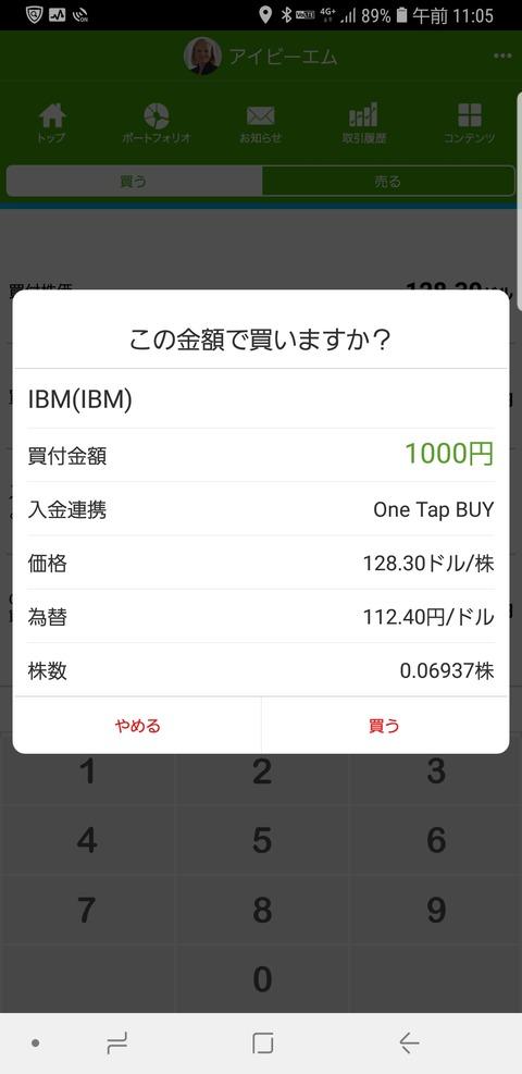 Screenshot_20181025-110555_米国株