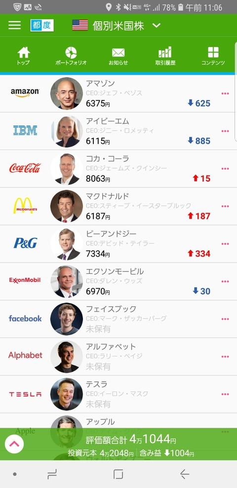 Screenshot_20181022-110610_米国株