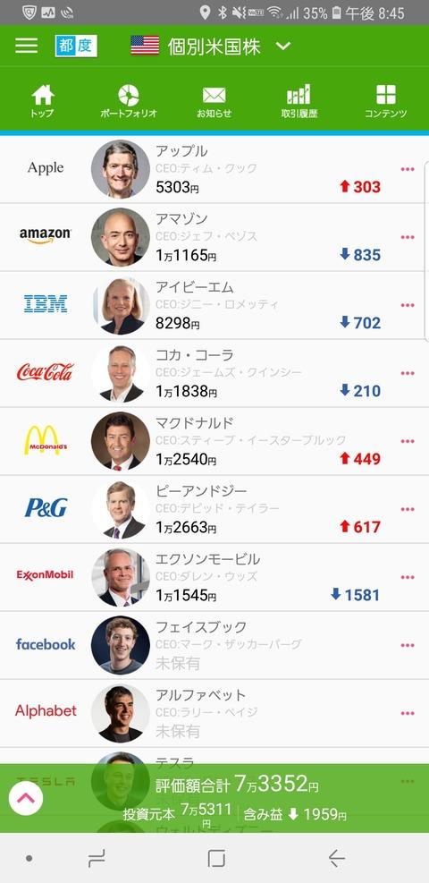 Screenshot_20190126-204504_米国株