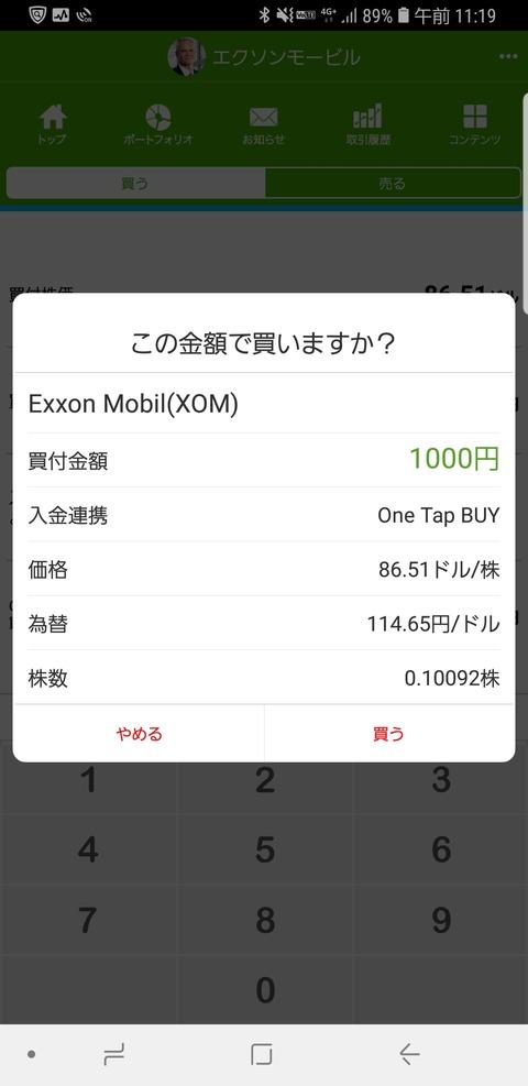 Screenshot_20181004-111956_米国株