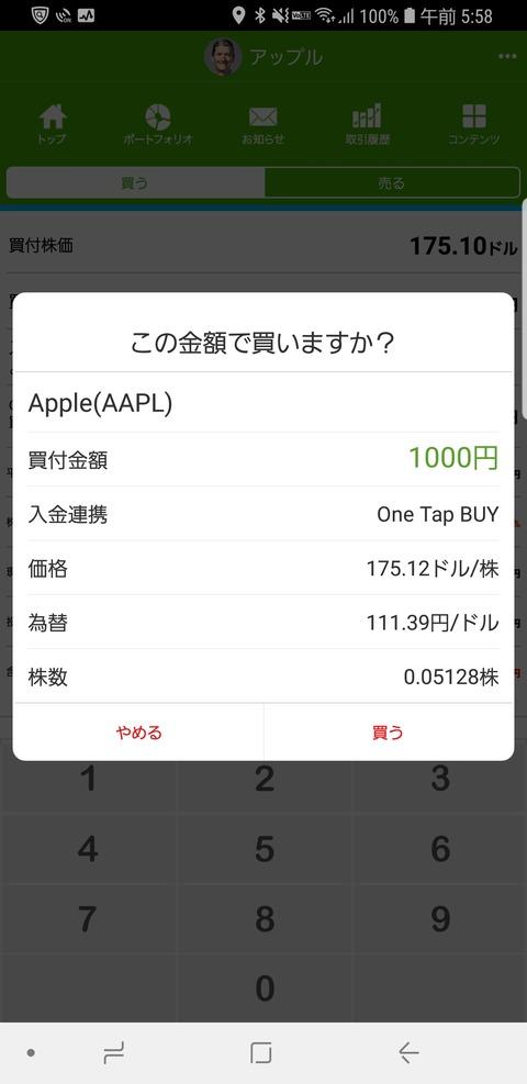 Screenshot_20190226-055816_米国株