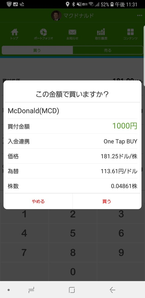 Screenshot_20181106-233136_米国株