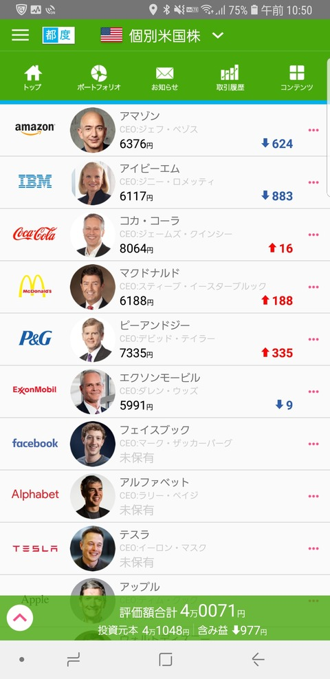 Screenshot_20181021-105034_米国株