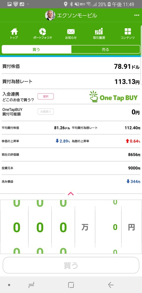 Screenshot_20181116-234916_米国株