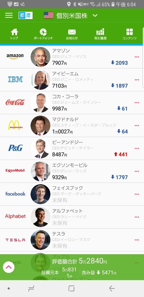 Screenshot_20181221-180443_米国株