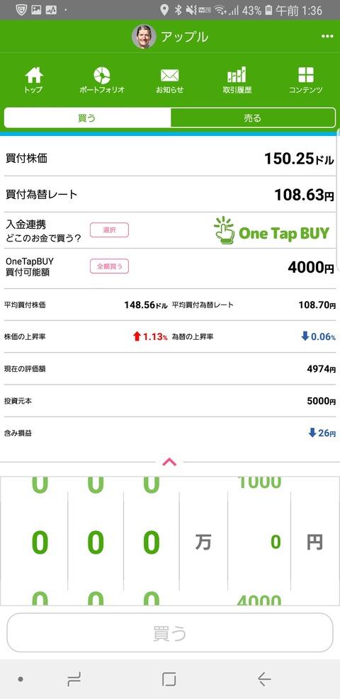 Screenshot_20190115-013633_米国株