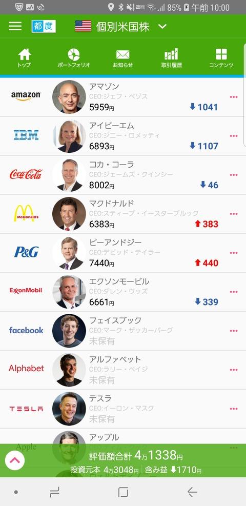 Screenshot_20181026-100033_米国株