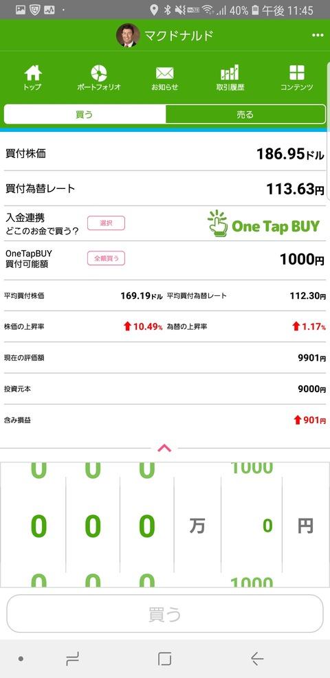 Screenshot_20181211-234557_米国株