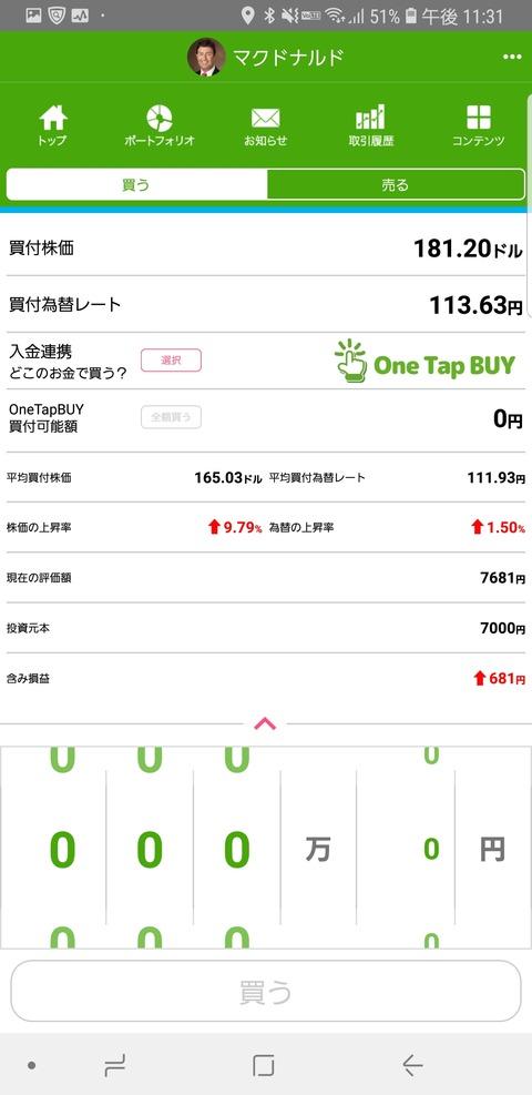 Screenshot_20181106-233159_米国株
