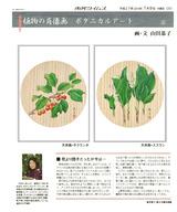 7月第2週・55回天井画サクランボ&スズラン・ブログ用