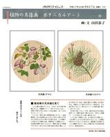 8月第4週・58回天井画アケビ&クロマツのコピー