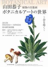 信州新町美術館企画展2015表