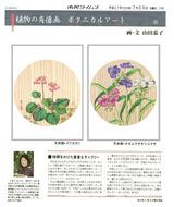 7月第4週56回・天井画イワカガミ&オオムラサキツユクサ・ブログ用
