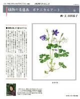 6月第4週・78回・オダマキ(ミヤマ)掲載紙面