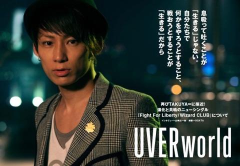 uverworld (1)