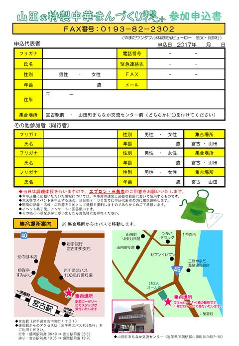 山田特製中華まんイベント2