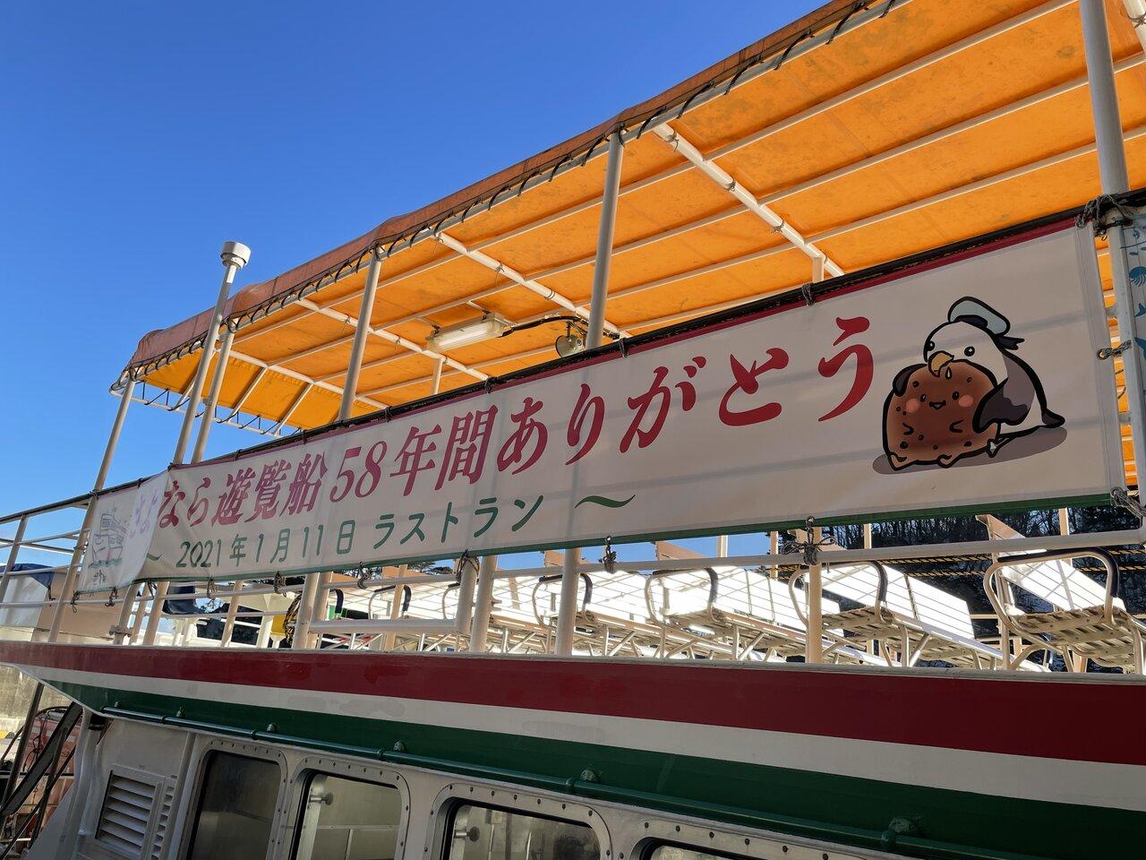 遊覧 浄土 ヶ 船 浜