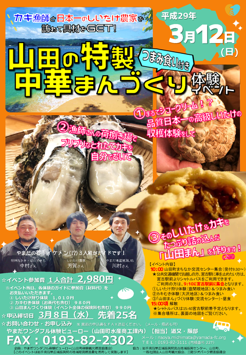 山田特製中華まんイベント1