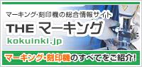 banner_kokuinki