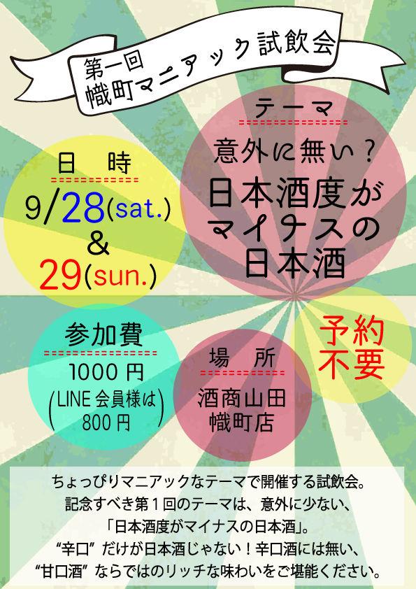 9月28(土)29日(日)幟町店にてちょっぴりマニアックな試飲会が開催決定!