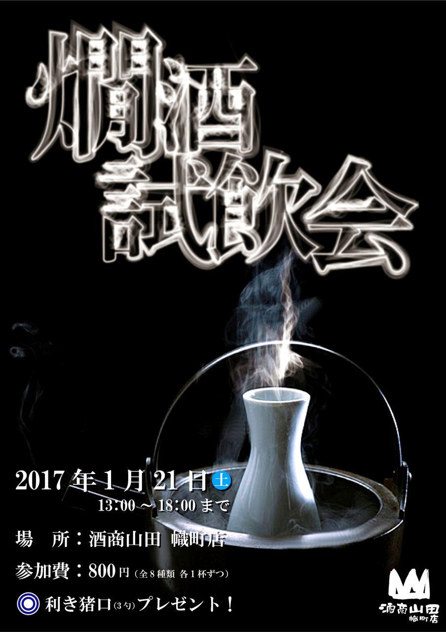 2017年、酒商山田 幟町店 最初の試飲会開催です!!