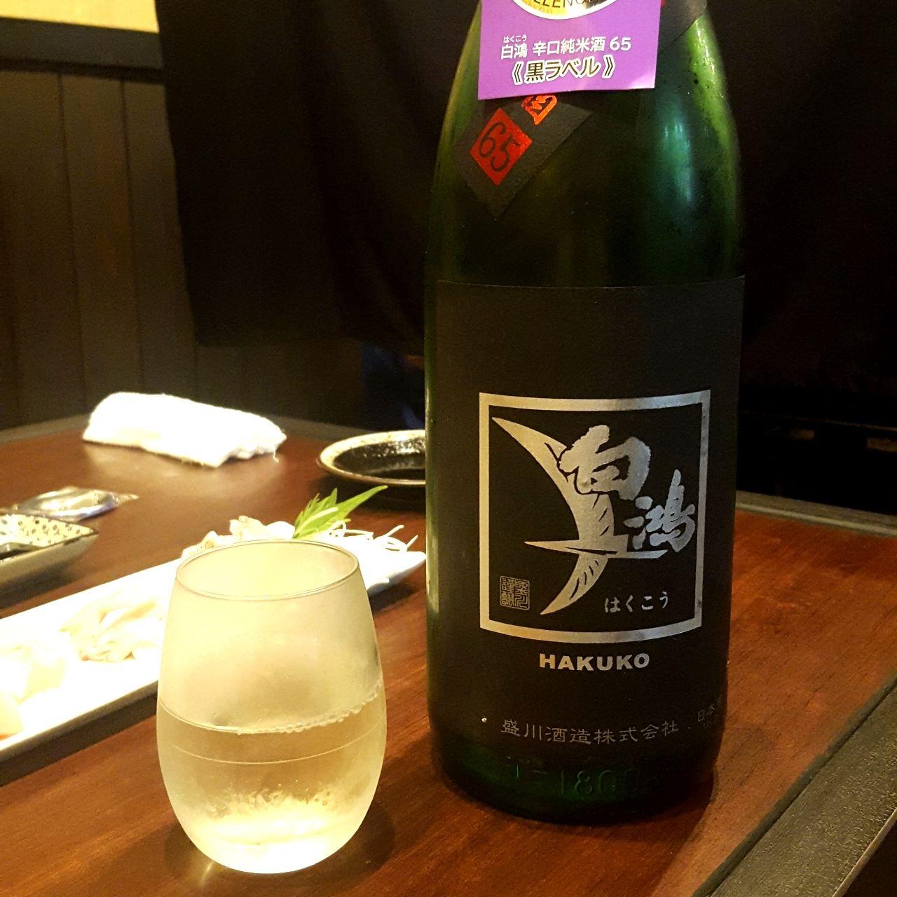 白鴻入門編と言えるお酒
