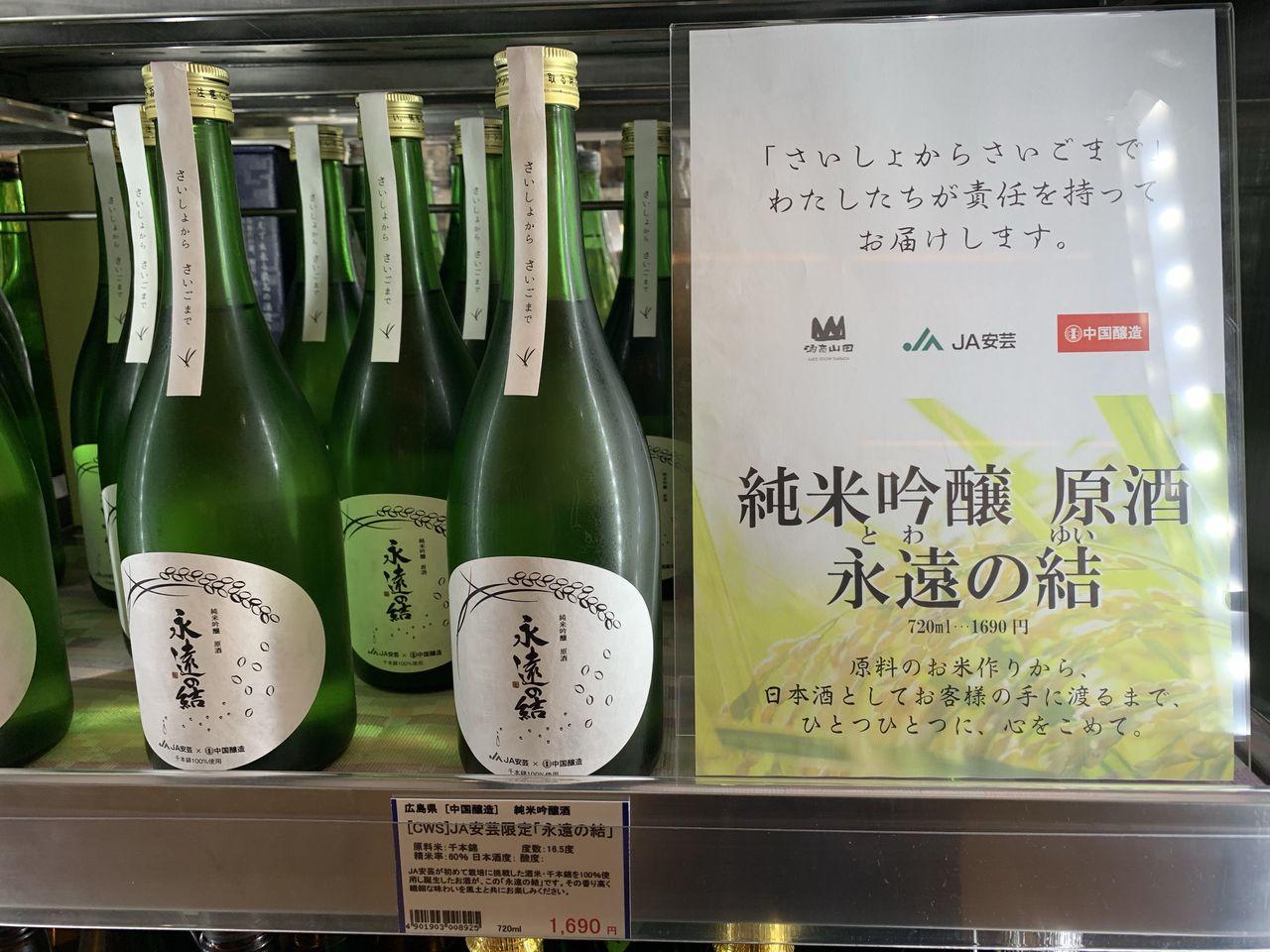 広島限定酒 永遠の結